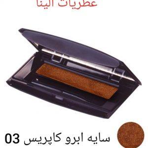 سایه ابرو خشک و مرطوب 03 Caprice